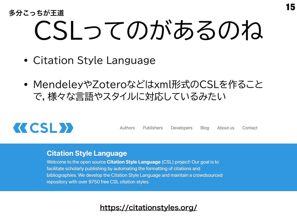 CSLってのがあるのね • Citation Style Language   • Mende...