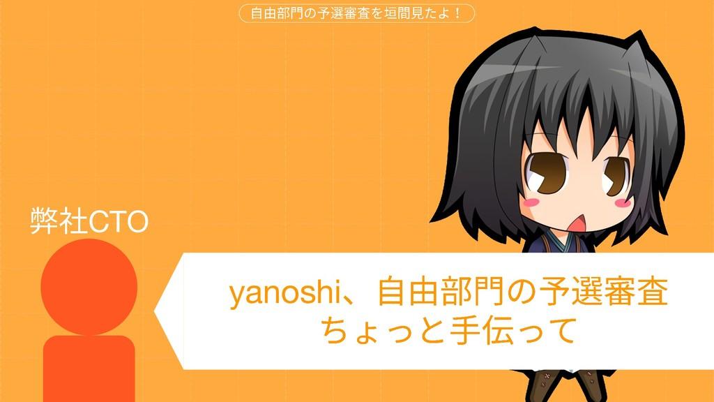 CTO yanoshi