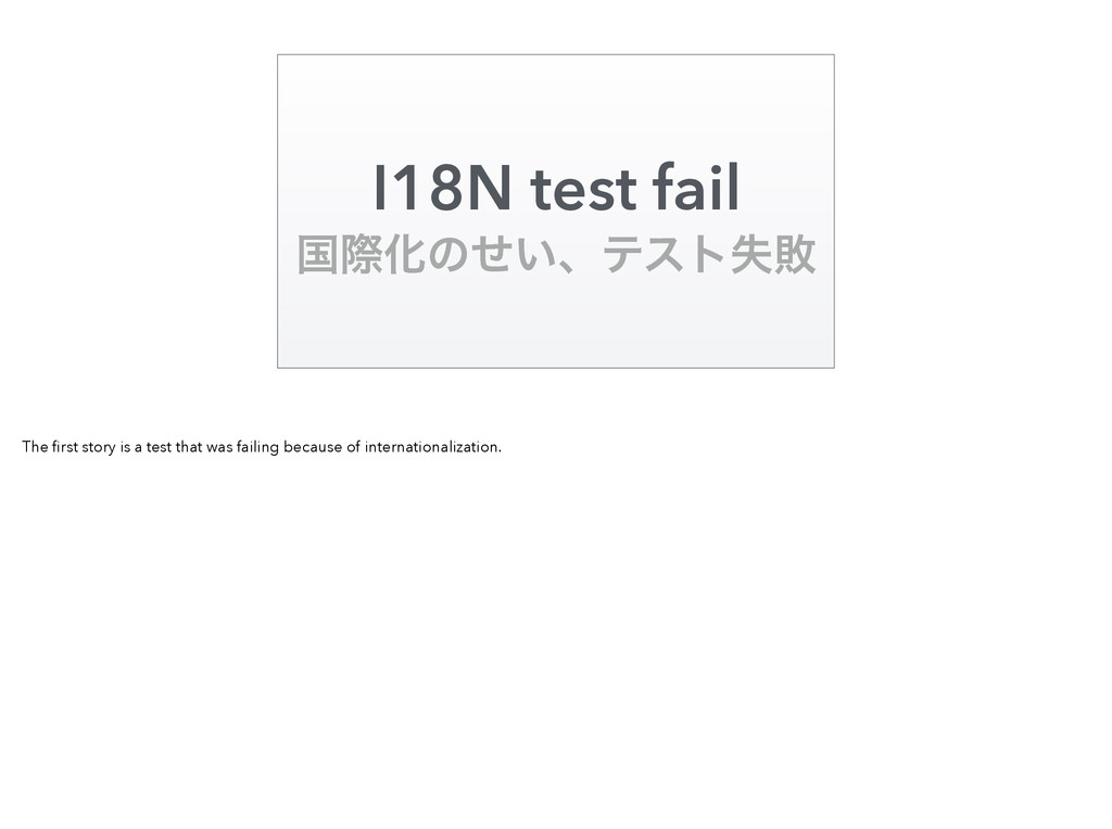 I18N test fail ࠃࡍԽͷ͍ͤɺςετࣦഊ The first story is a...