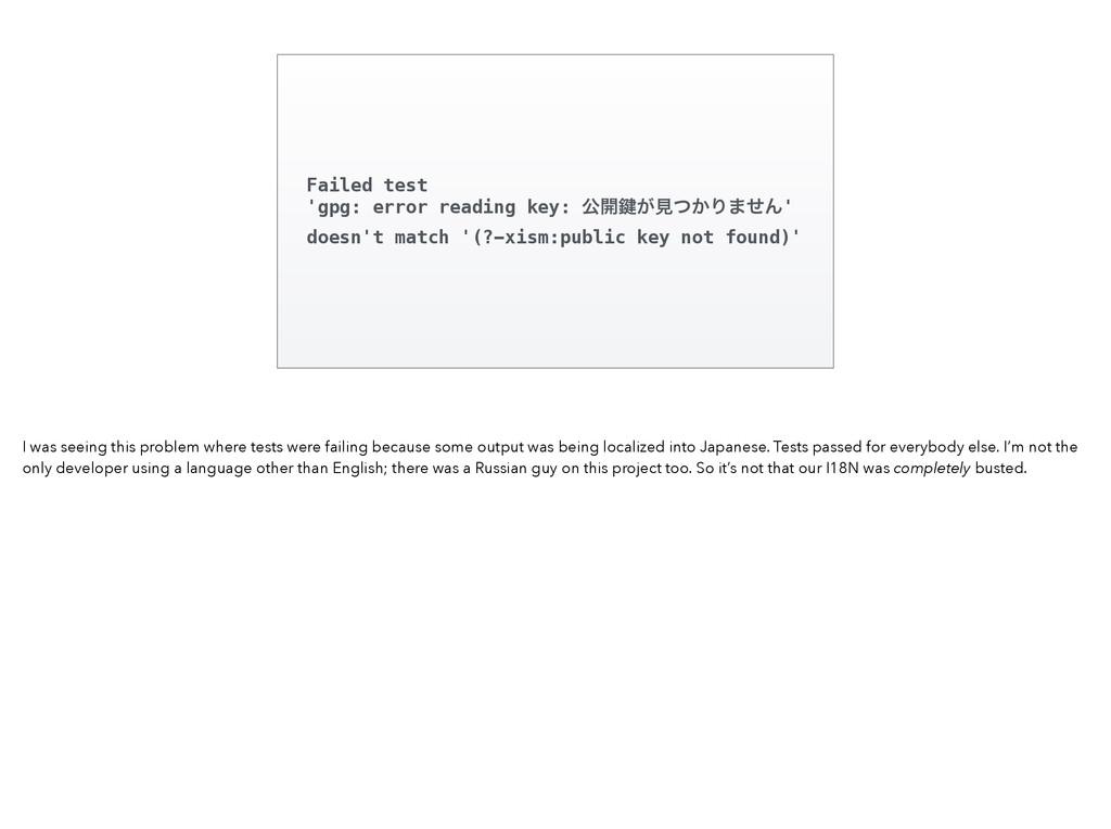 Failed test 'gpg: error reading key: ެ։伴͕ݟ͔ͭΓ·ͤ...