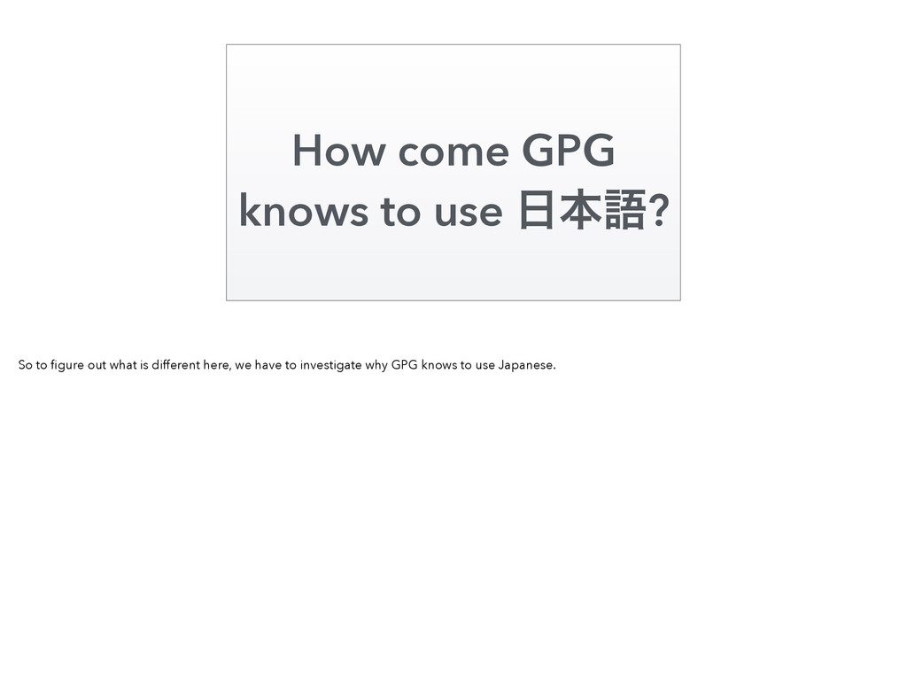 How come GPG knows to use ຊޠ? So to figure out ...
