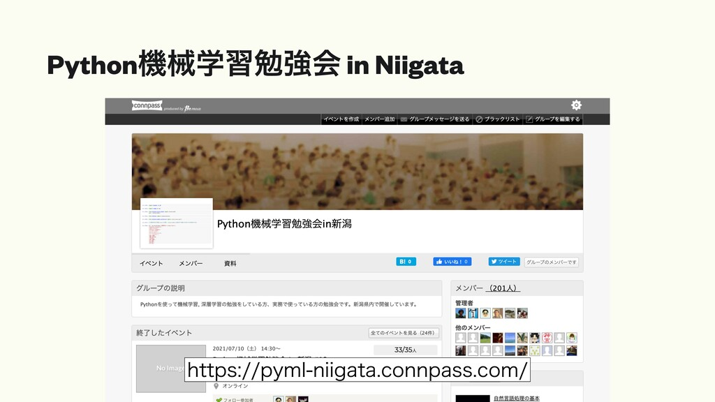 Pythonػցֶशษڧձ in Niigata IUUQTQZNMOJJHBUBD...