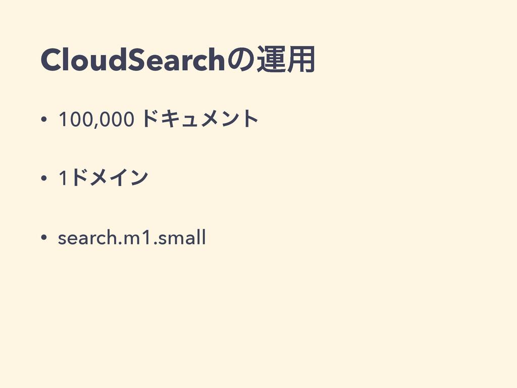 CloudSearchͷӡ༻ • 100,000 υΩϡϝϯτ • 1υϝΠϯ • searc...