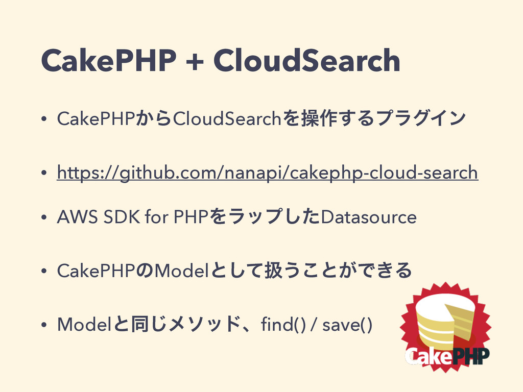 CakePHP + CloudSearch • CakePHP͔ΒCloudSearchΛૢ࡞...