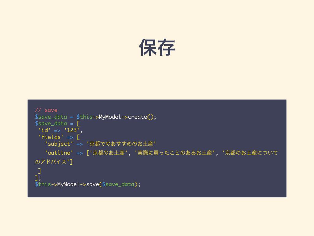 อଘ // save $save_data = $this->MyModel->create(...