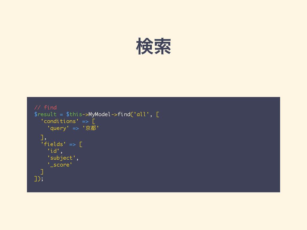 ݕࡧ // find $result = $this->MyModel->find('all'...