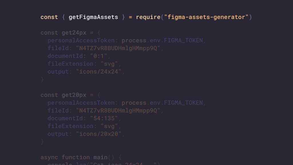 """figma-assets-generator"" ""N4TZ7vR8BUDHmlgHMmpp9..."