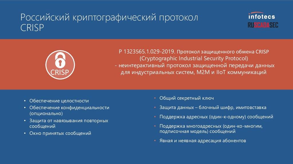 Российский криптографический протокол CRISP • О...