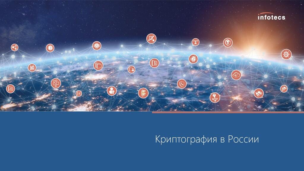 Криптография в России