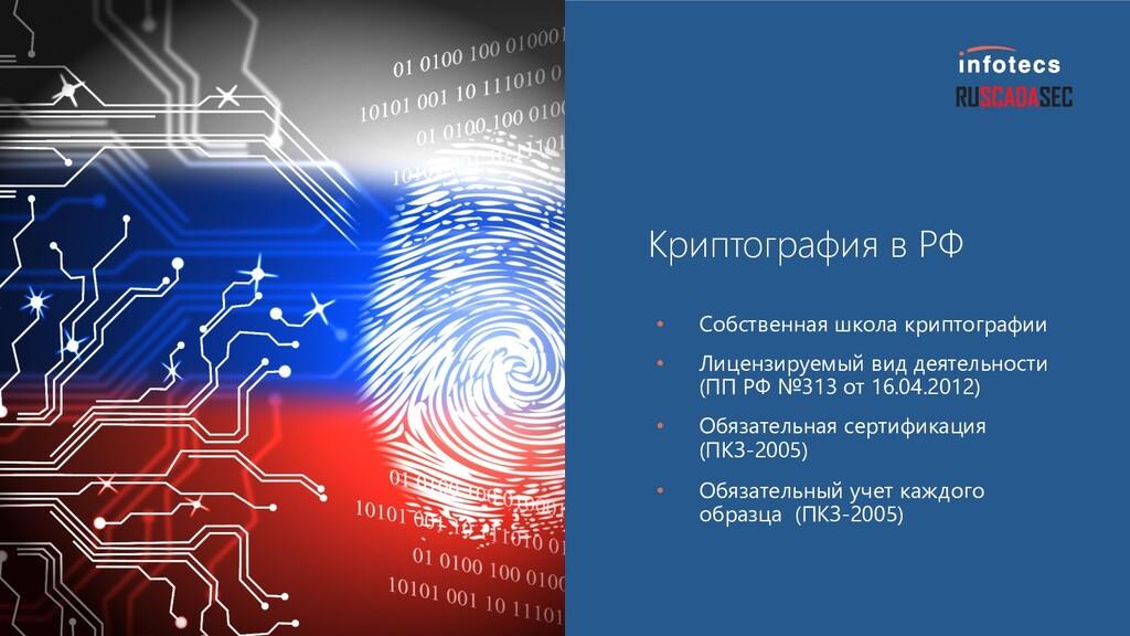 Криптография в РФ • Собственная школа криптогра...