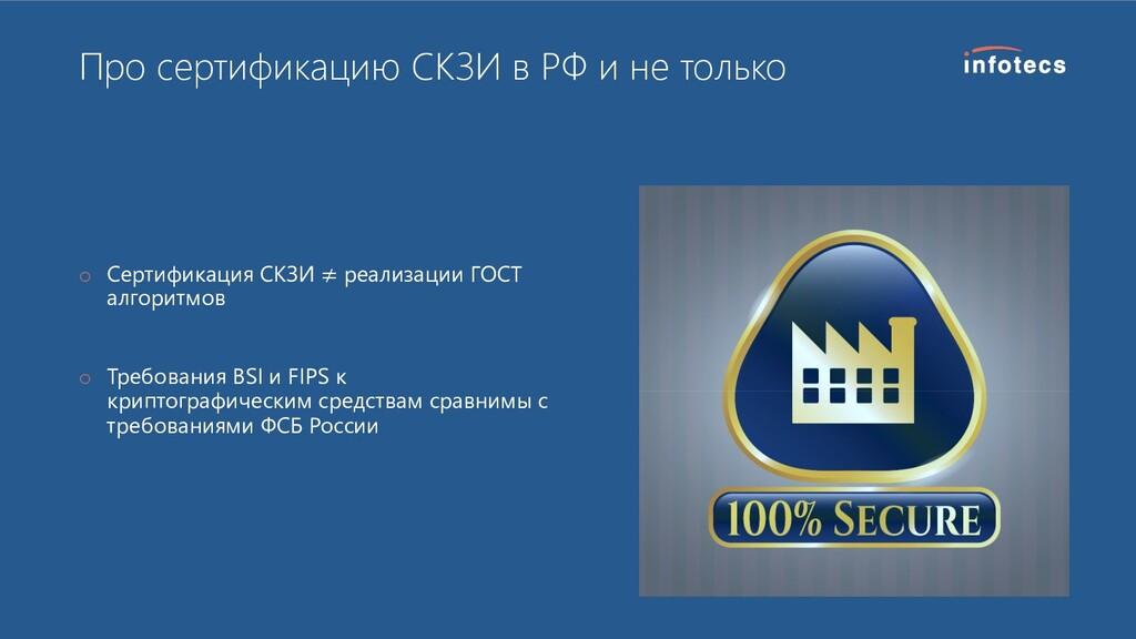 Про сертификацию СКЗИ в РФ и не только o Сертиф...