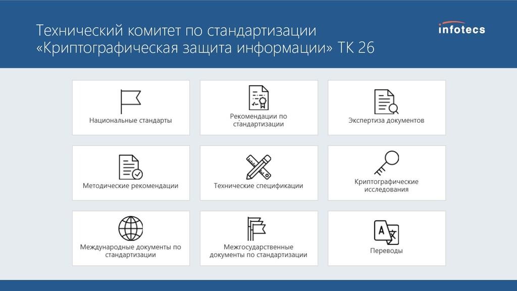 Технический комитет по стандартизации «Криптогр...