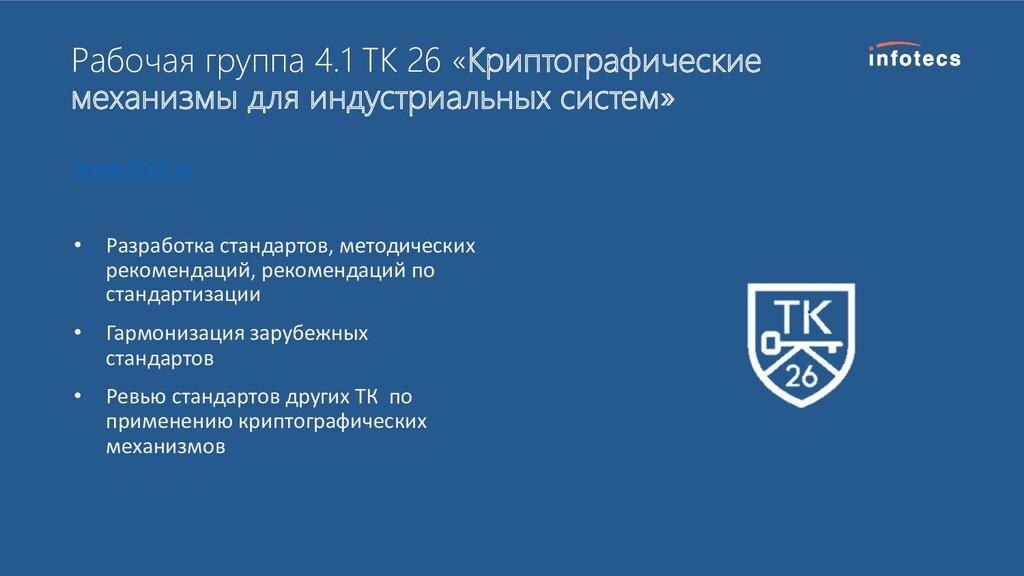Рабочая группа 4.1 ТК 26 «Криптографические мех...