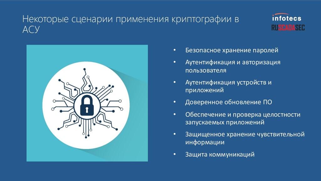 Некоторые сценарии применения криптографии в АС...