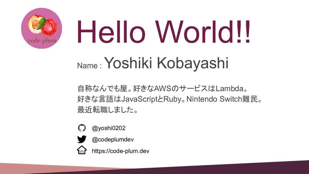 Hello World!! 自称なんでも屋。好きなAWSのサービスはLambda。 好きな言語...