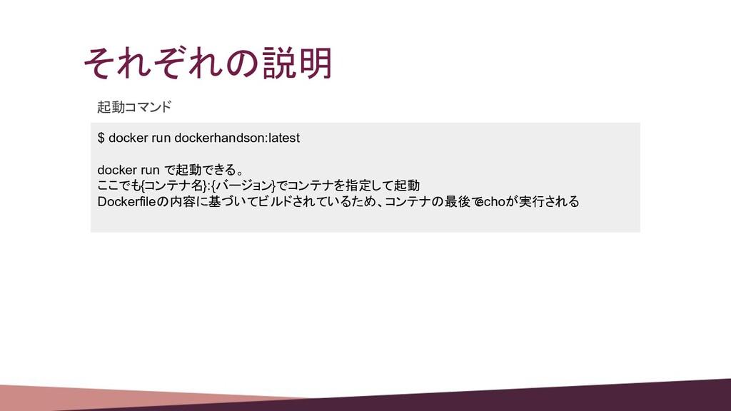 それぞれの説明 $ docker run dockerhandson:latest docke...