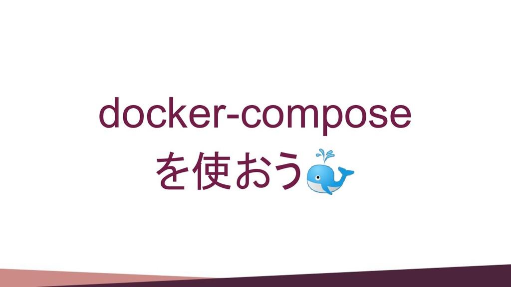 docker-compose を使おう