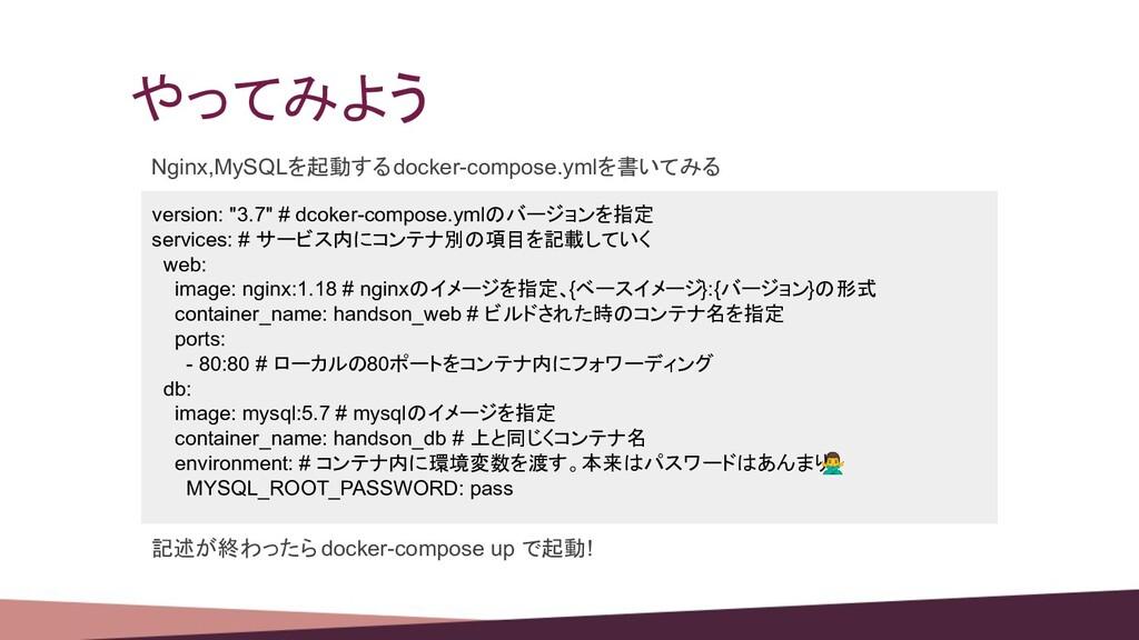 """やってみよう version: """"3.7"""" # dcoker-compose.ymlのバージョ..."""