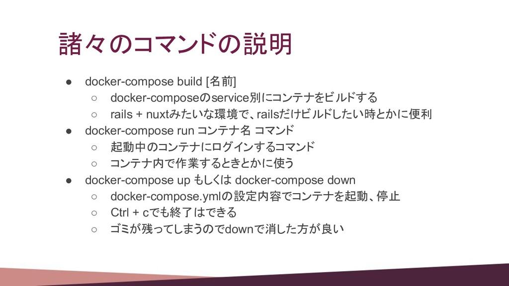 諸々のコマンドの説明 ● docker-compose build [名前] ○ docker...