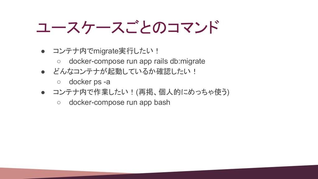 ● コンテナ内でmigrate実行したい! ○ docker-compose run app ...