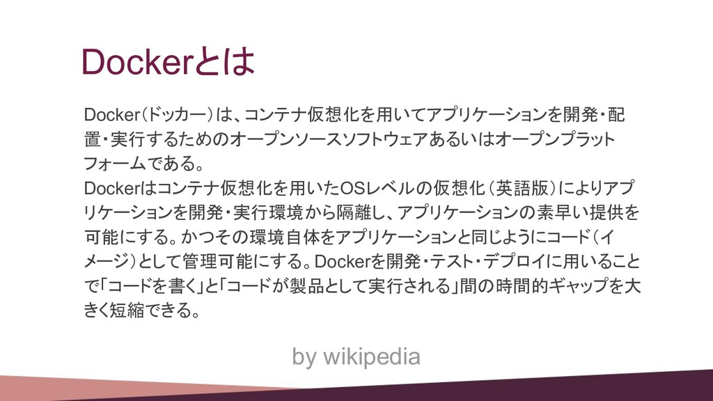 Dockerとは Docker(ドッカー)は、コンテナ仮想化を用いてアプリケーションを開発・配...