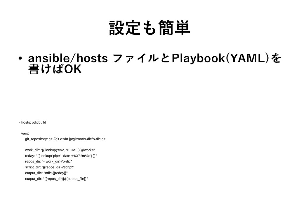設定も簡単 ● ansible/hosts ファイルとPlaybook(YAML)を 書けばO...