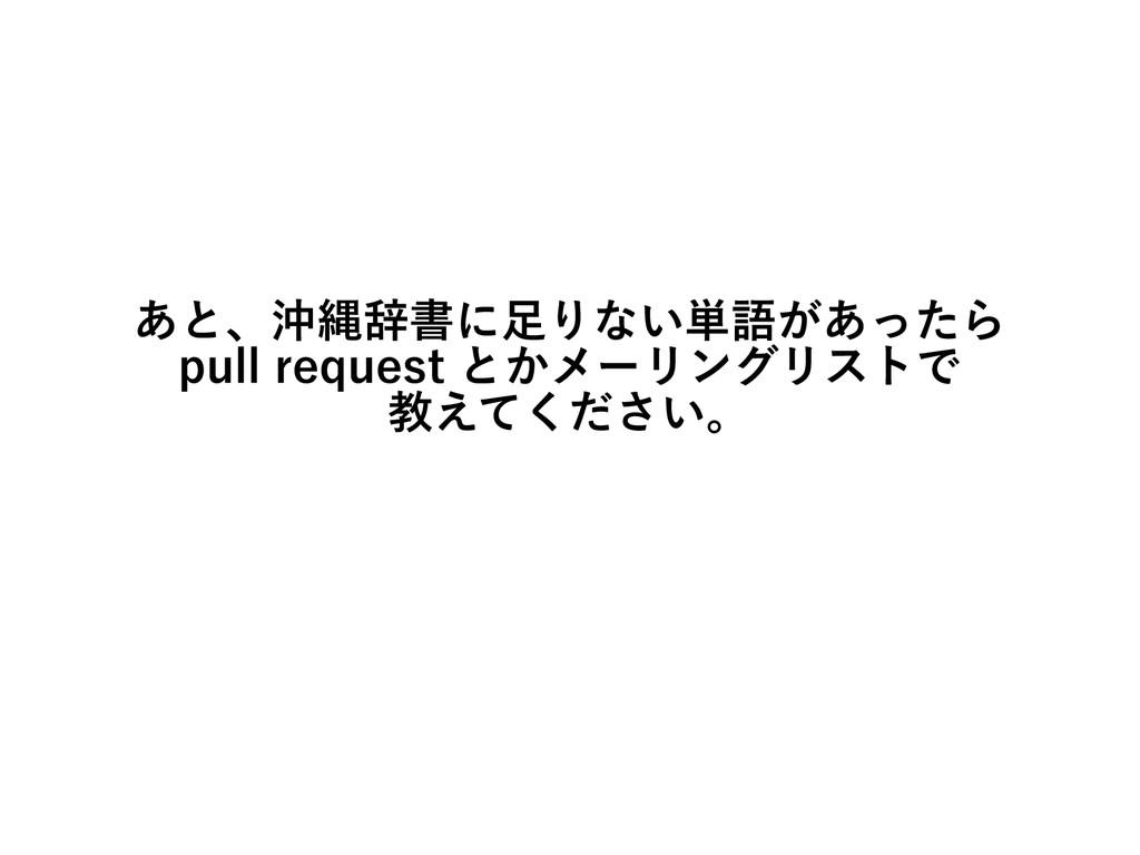 あと、沖縄辞書に足りない単語があったら pull request とかメーリングリストで 教え...
