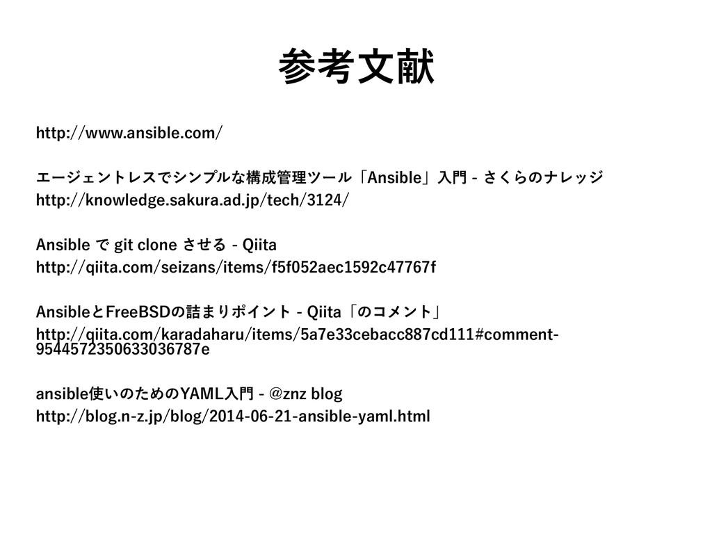 参考文献 http://www.ansible.com/ エージェントレスでシンプルな構成管理...