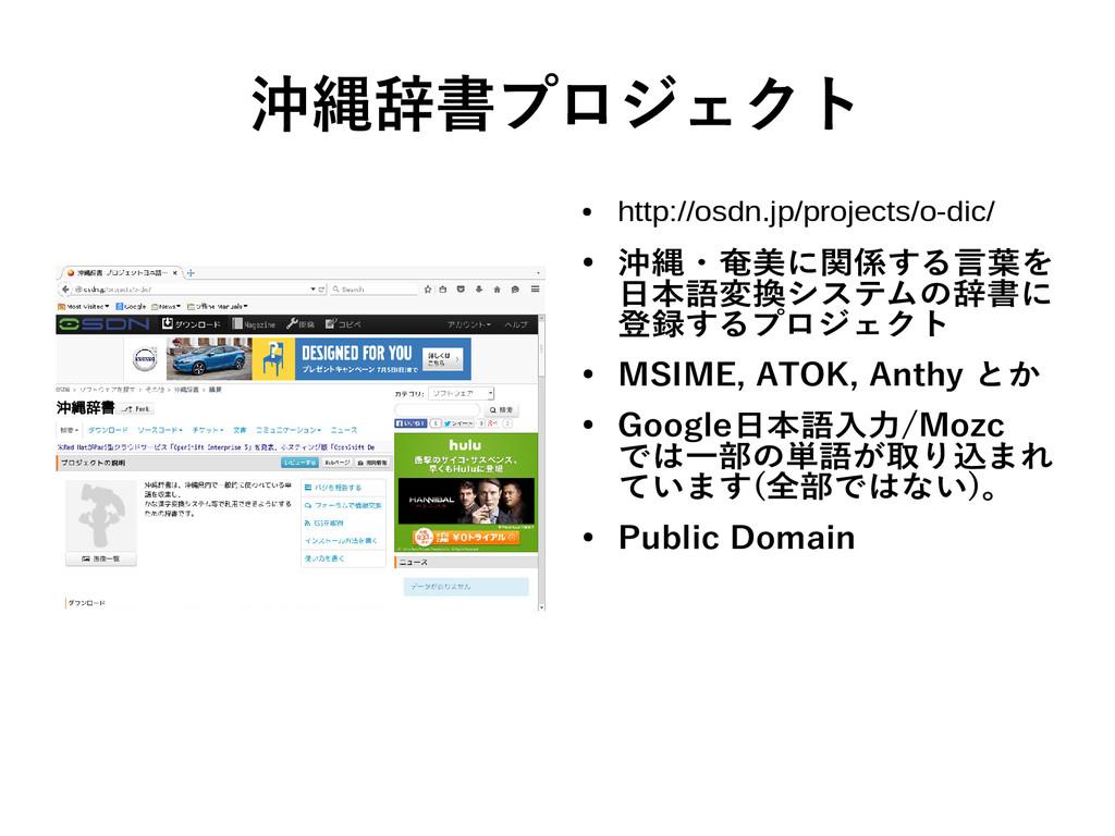 沖縄辞書プロジェクト ● http://osdn.jp/projects/o-dic/ ● 沖...