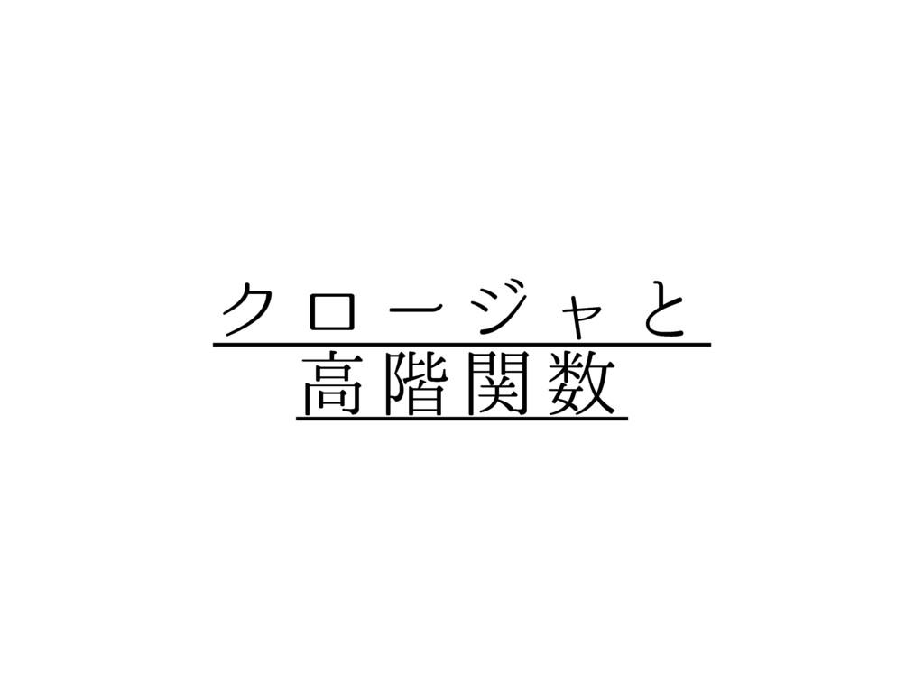 Ϋϩʔδϟͱ ߴ֊ؔ