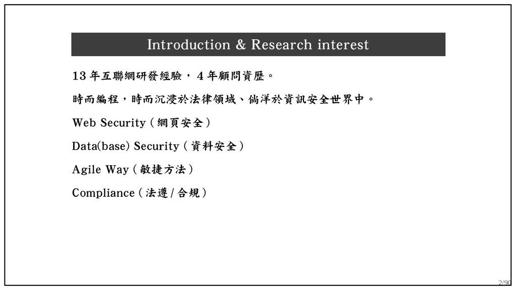 2/90 Introduction & Research interest 13 年互聯網研發...