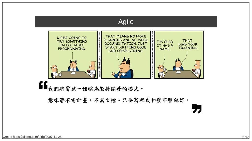 11/90 Agile Credit: https://dilbert.com/strip/2...