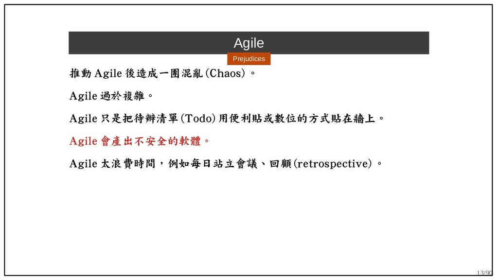 13/90 Agile Prejudices 推動 Agile 後造成一團混亂 (Chaos)...