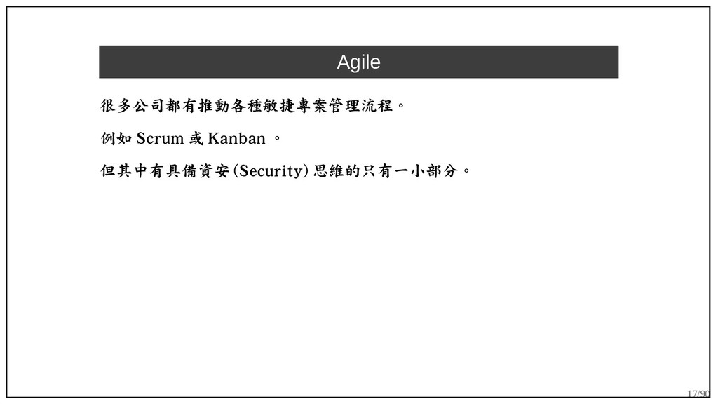 17/90 Agile 很多公司都有推動各種敏捷專案管理流程。 例如 Scrum 或 Kanb...