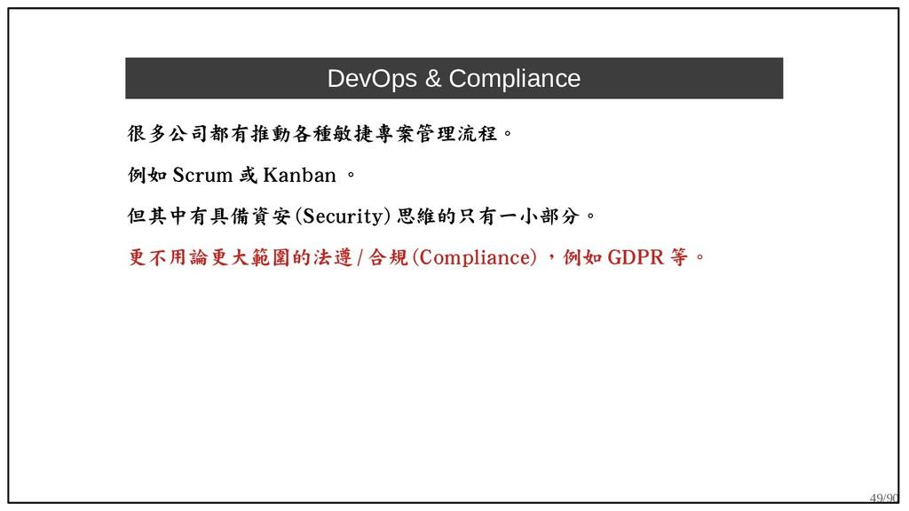 49/90 DevOps & Compliance 很多公司都有推動各種敏捷專案管理流程。 例...