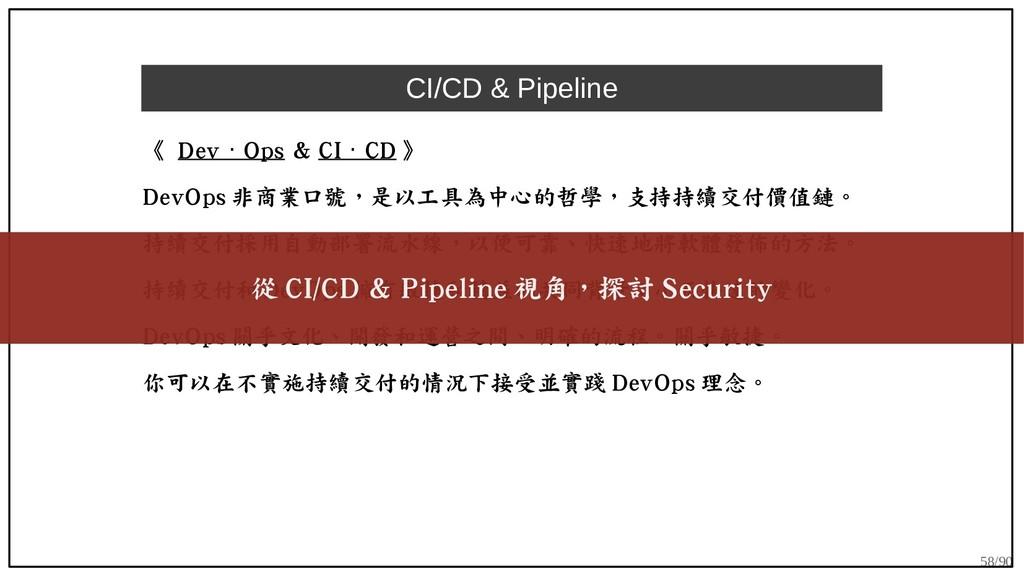 58/90 CI/CD & Pipeline 《 Dev Ops ⋅ & CI ⋅ CD 》 ...