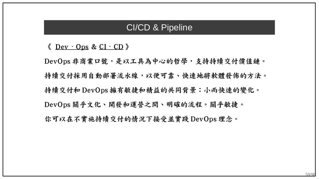 59/90 CI/CD & Pipeline 《 Dev Ops ⋅ & CI ⋅ CD 》 ...