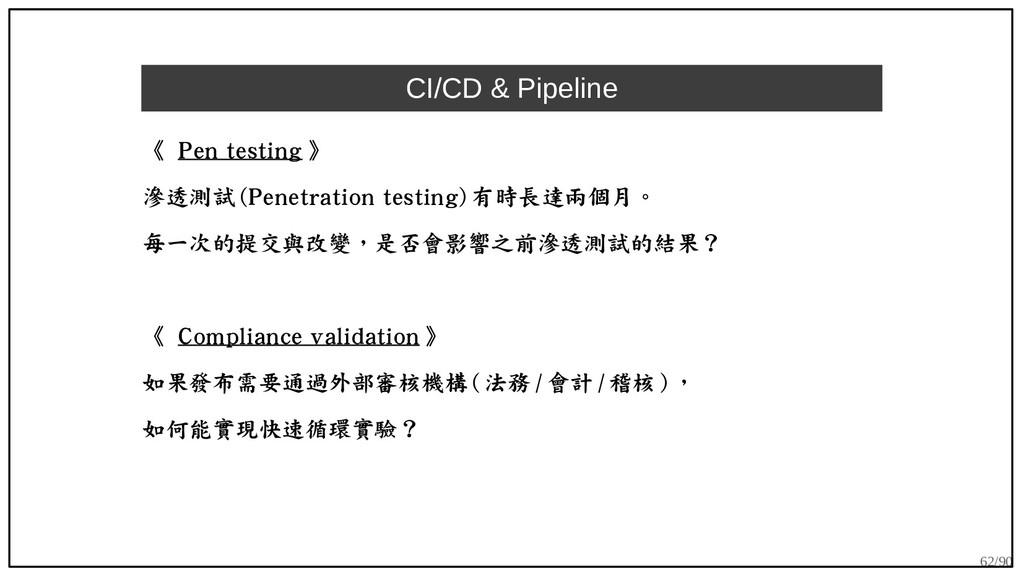 62/90 CI/CD & Pipeline 《 Pen testing 》 滲透測試 (Pe...