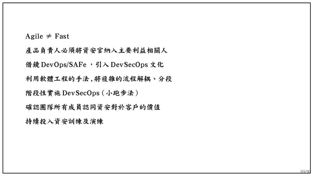 89/90 Agile ≠ Fast 產品負責人必須將資安官納入主要利益相關人 借鏡 DevO...