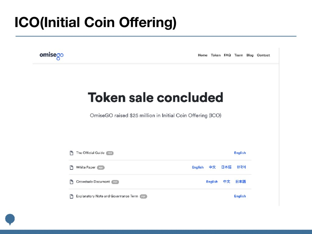 ICO(Initial Coin Offering)
