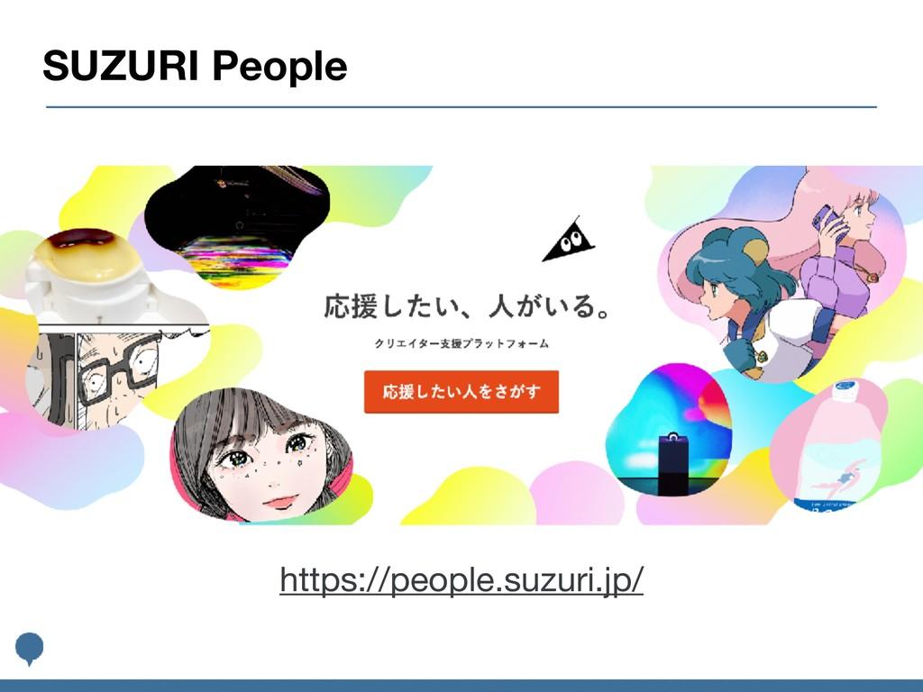 SUZURI People https://people.suzuri.jp/