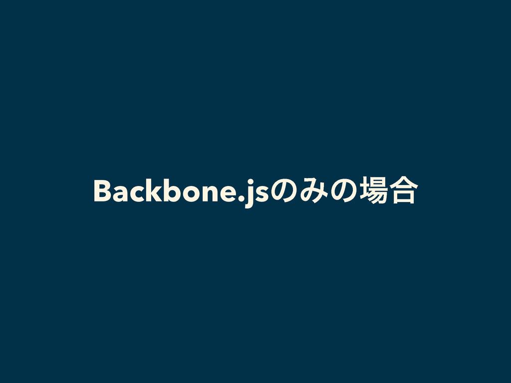 Backbone.jsͷΈͷ߹