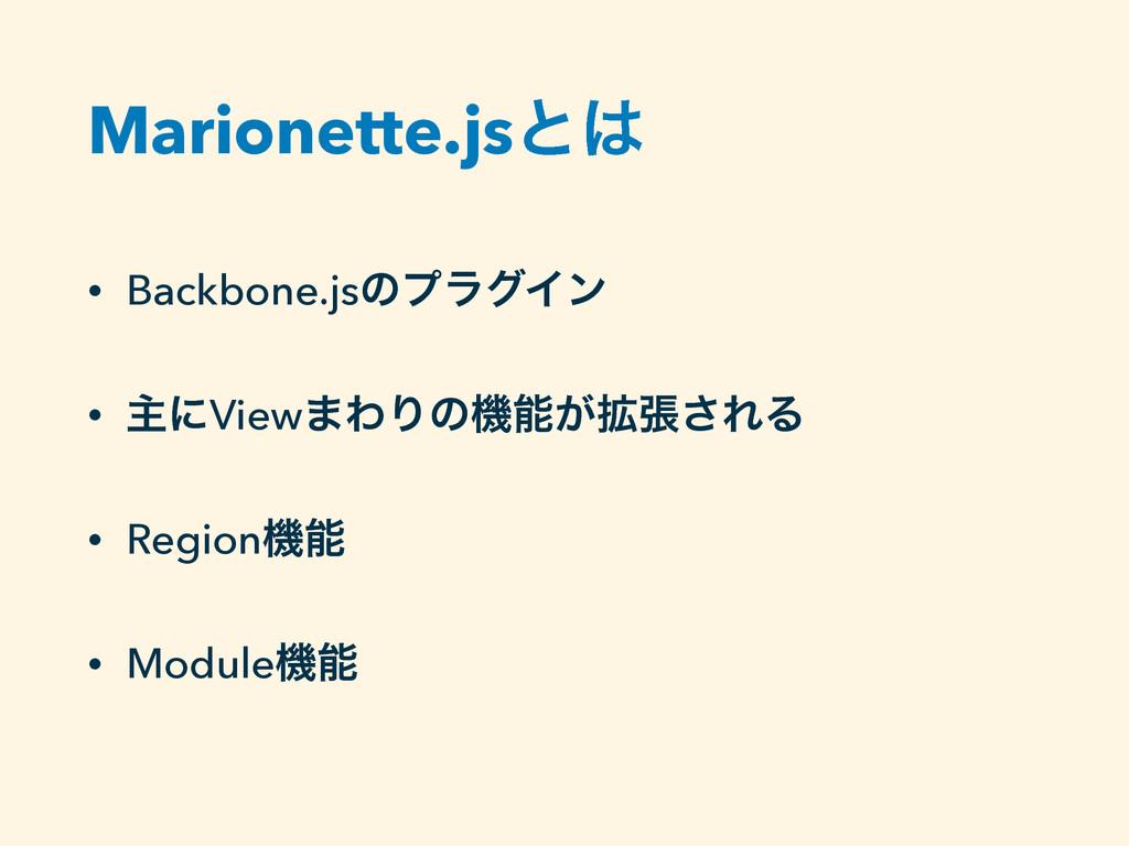 Marionette.jsͱ • Backbone.jsͷϓϥάΠϯ • ओʹView·ΘΓ...