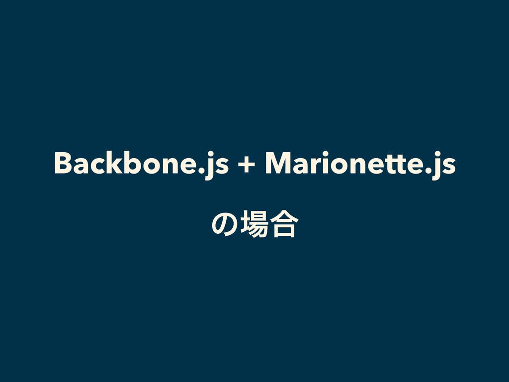 Backbone.js + Marionette.js ! ͷ߹