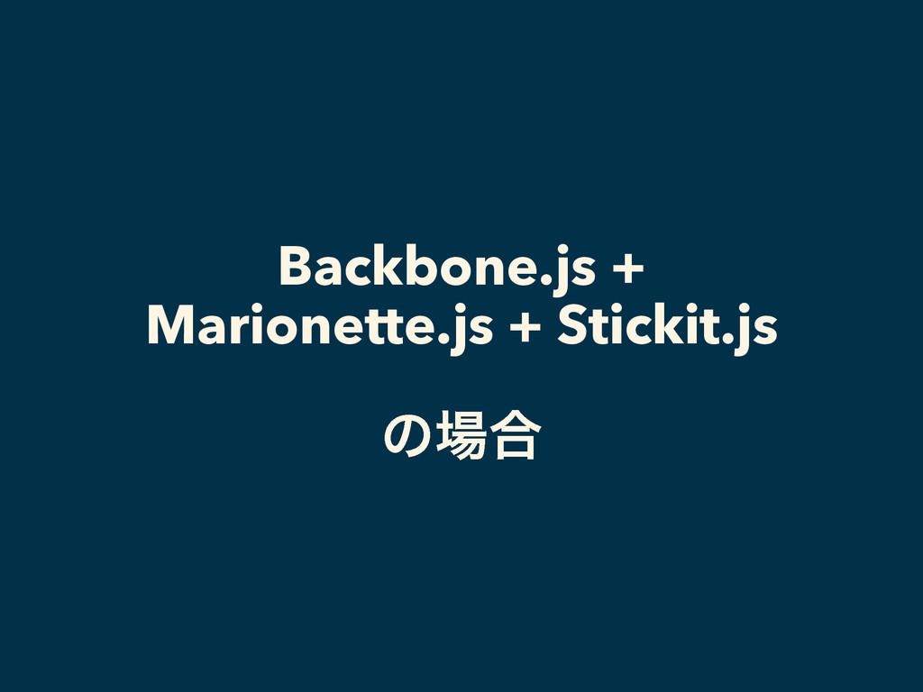 Backbone.js + Marionette.js + Stickit.js ! ͷ߹