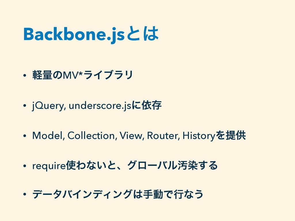 Backbone.jsͱ • ܰྔͷMV*ϥΠϒϥϦ • jQuery, underscor...