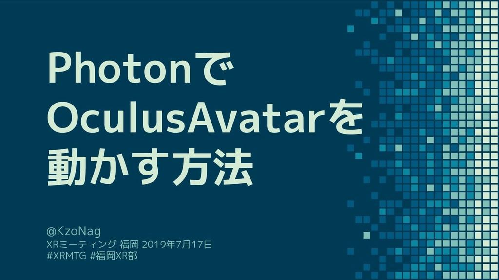 Photonで OculusAvatarを 動かす方法 @KzoNag XRミーティング 福岡...