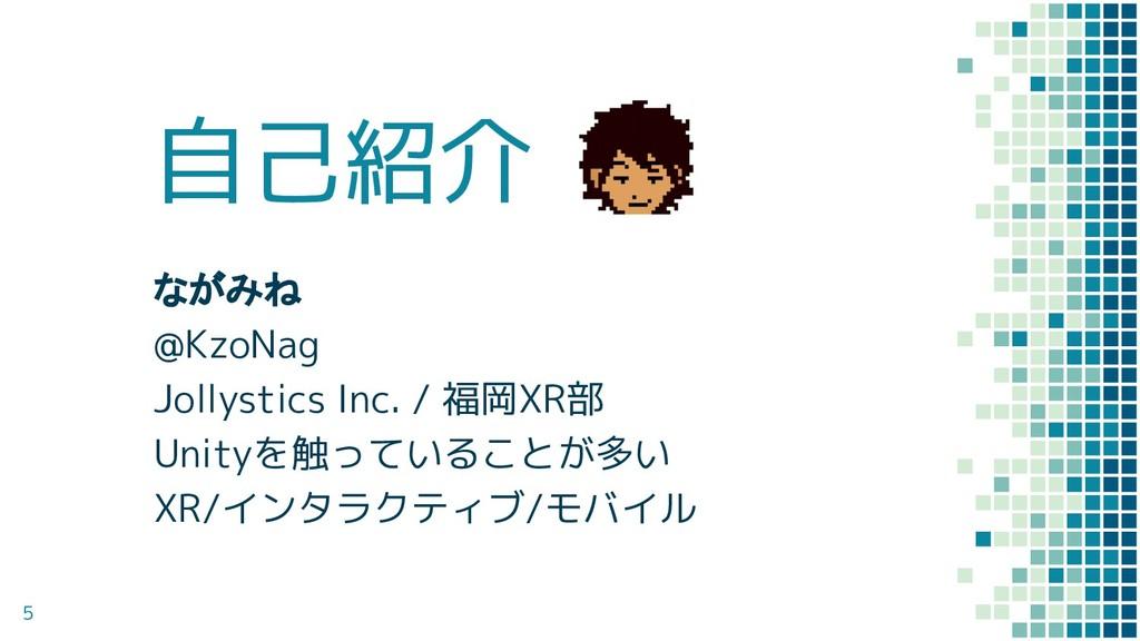 自己紹介 ながみね @KzoNag Jollystics Inc. / 福岡XR部 Unity...