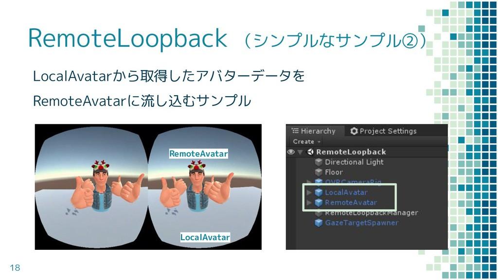 RemoteLoopback (シンプルなサンプル②) LocalAvatarから取得したアバ...