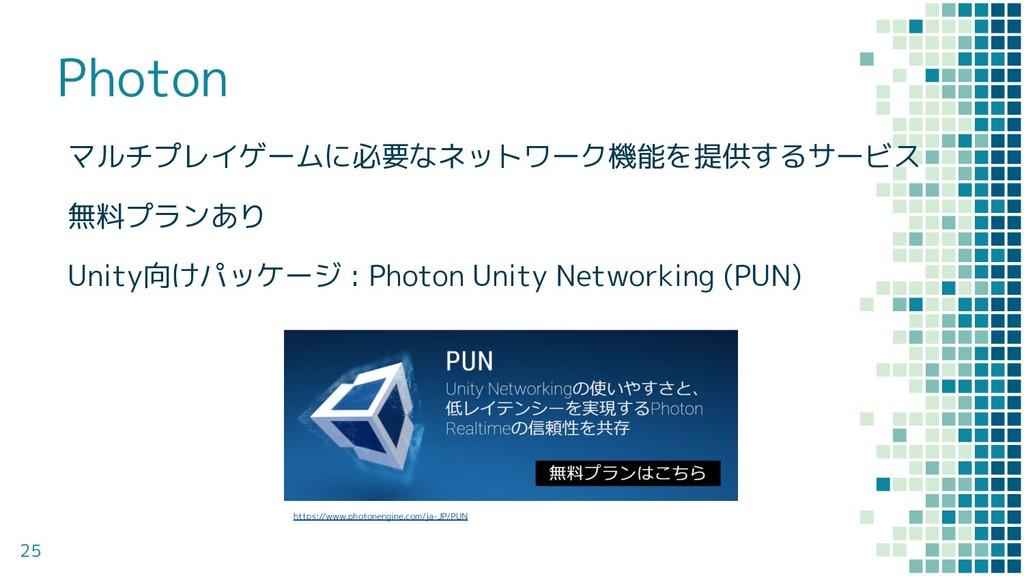 Photon マルチプレイゲームに必要なネットワーク機能を提供するサービス 無料プランあり U...